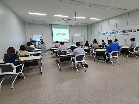 2021년 제5차 전라북도 성장사다리기업 담당자 역량강화 교육