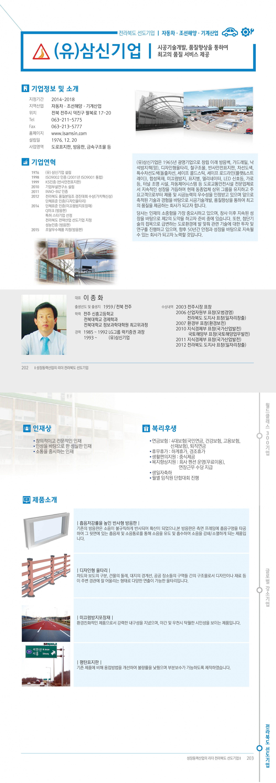(유)삼신기업