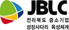 전라북도 중소기업 성장사다리 육성체계 통합홈페이지